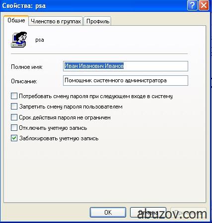Разблокировать учетную запись пользователя