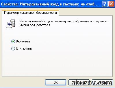 Интерактивный вход в систему: не отображать последнего имени пользователя: включить