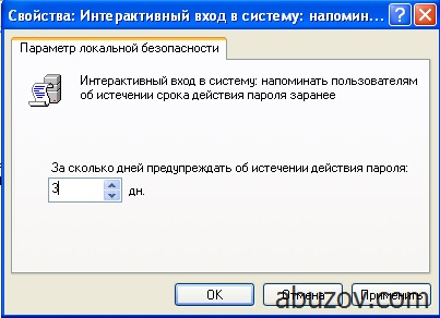 Интерактивный вход в систему: напоминать пользователям об истечении срока действия пароля заранее: 3 дня