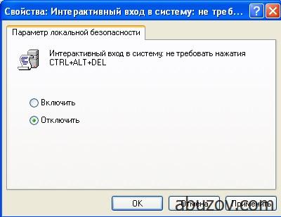 Интерактивный вход в систему: не требовать нажатия CTRL+ALT+DEl: отключить параметр.