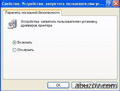 Устройства: запретить пользователю установку драйверов принтера: включить.