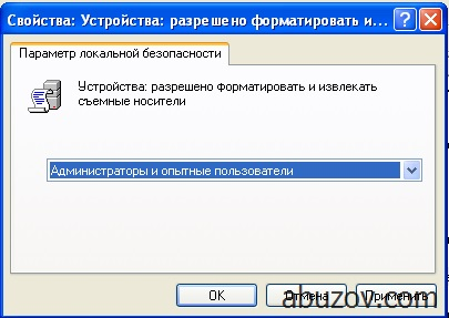 Устройства: разрешено форматировать и извлекать съемные носители: Администраторы и Опытные пользователи