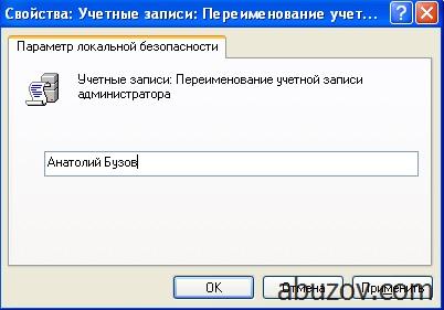 Учетные записи: переименование учетной записи администратора.