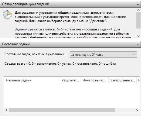 Планировщик заданий в Windows 10