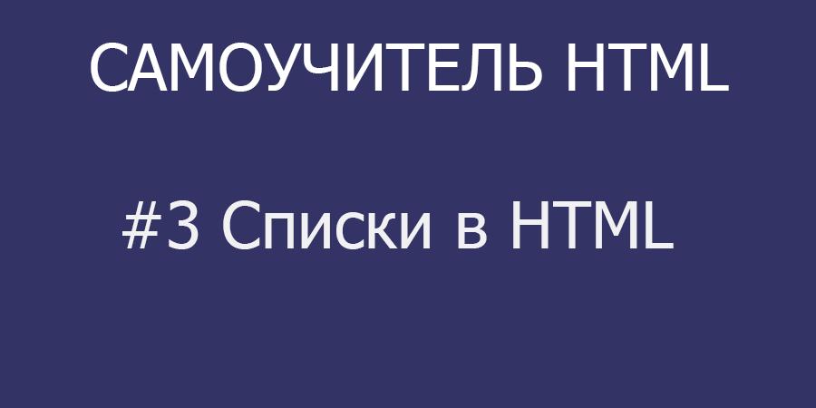 Списки HTML