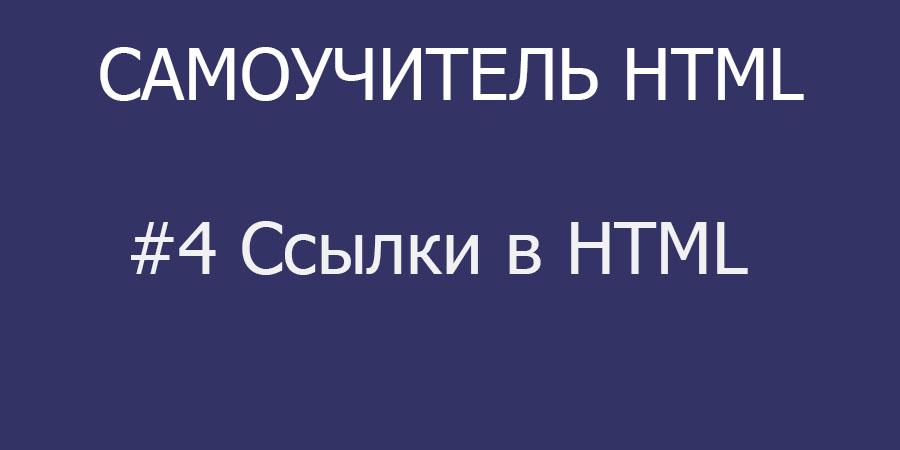 Ссылки в HTML