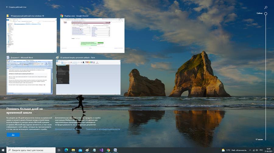 Виртуальный рабочий стол в Windows 10