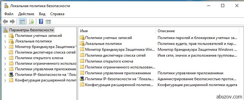 Локальная политика безопасности Windows 10