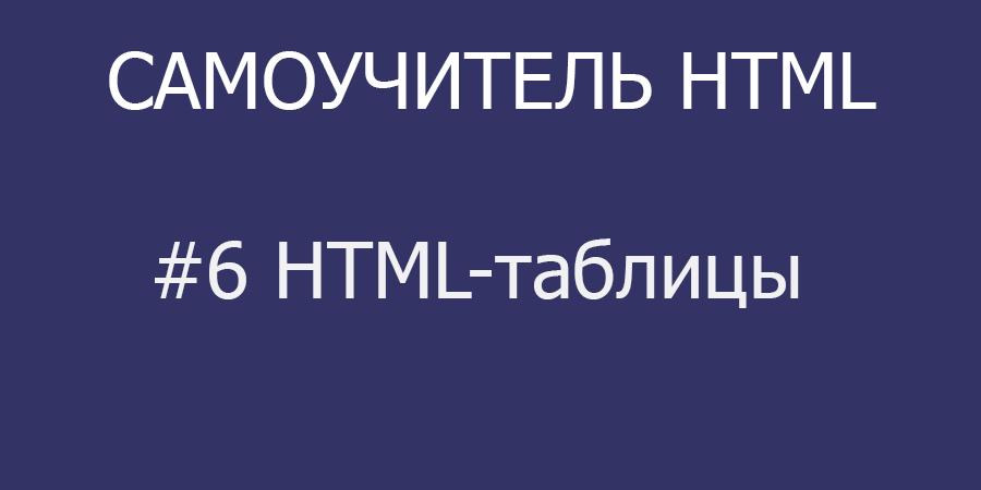 html-таблицы
